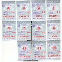 Проездные билеты на транспорт (автобус-троллейбус, Минск) 2012