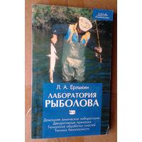 Лаборатория рыболова