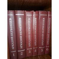 Аркадий Первенцев.   СС в 6 томах.  Отличное состояние!