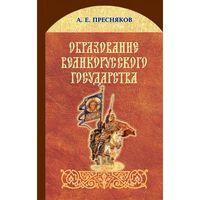Образование великорусского государства - А.Е.Пресняков