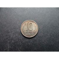 10 рублей 1993 СПМД Россия (058)