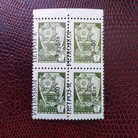 Марки Карелия. Надпечатки на марках СССР