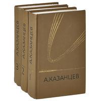 А.Казанцев.Собрание сочинений в 3 книгах(комлект из 3 книг).Почтой не отправляю.