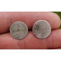 5 грошей 1820 , 1840