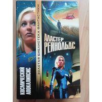 Аластер Рейнольдс  Космический Апокалипсис