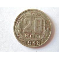 СССР 20 копеек 1948 г.