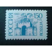 Россия 1993 стандарт 150 руб