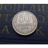 50 копеек 1979 СССР #01