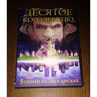 10-е королевство (The 10th Kingdom) 2xDVD