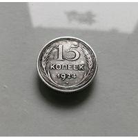 15 копеек 1924 г., Федорин-5, серебро (проба 500), лот-тиш-2