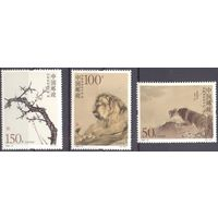 Китай 1998 фауна лев