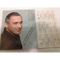 Календарь-открытка