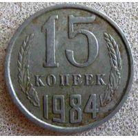 15 копеек 1984 г.