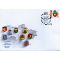 Украина 2017 г IX стандарт. V. Гербы