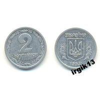 2 копейки 1995 года. Украина