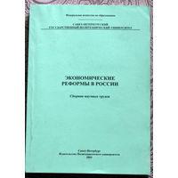 Экономические реформы в России. Сборник научных трудов.