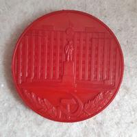 Медаль настольная В честь награждения Могилёвской области орденом Ленина, 1967 г.