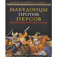 Шеппард. Македонцы против персов. Противостояние Востока и Запада