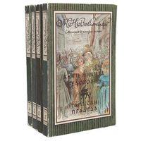 М. Н. Волконский. Сочинения в четырех томах (комплект из 4 книг)
