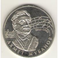 50 тенге 2006. 100 лет со дня рождения Ахмета Жубанова, KM# 78