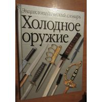 Холодное оружие. Энциклопедический словарь.