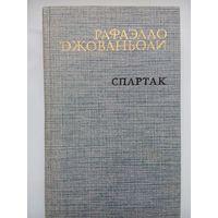 Спартак. Рафаэлло Джованьоли . Москва 1985