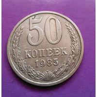 50 копеек 1985 СССР #04