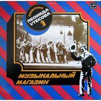 LP Памяти Леонида Утёсова (1) -Музыкальный магазин (1983)