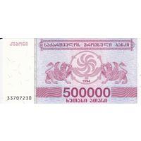 Грузия 500 тыс. купонов 1994 (ПРЕСС)