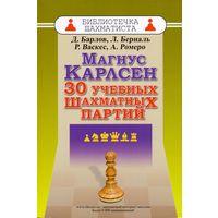 Барлов, Берналь, Васкес, Ромеро. Магнус Карлсен. 30 учебных шахматных партий.