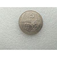 1 рубль 70 лет революции