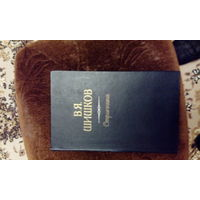 Книга В Я Шишков Странники