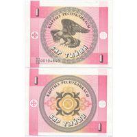 Банкнота 1 тыйын 1993 год  Кыргызстан  (UNC)