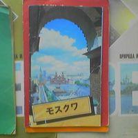 Путеводитель по Москве на японском языке (карта, схема метро). Внешторгиздат. (возможен обмен)