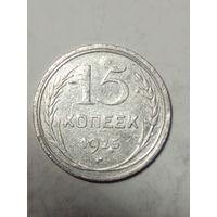15 копеек 1925г