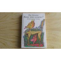 Книги Кир Булычев.  Кому это нужно? Фантастические истории.