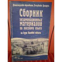 Сборник экзаменационных материалов по русскому языку за курс базовой школы