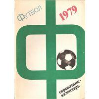 """Календарь-справочник Москва (""""Лужники"""") 1979"""