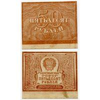 Россия. 50 рублей (образца 1921 года, P107b, вз - большие звёзды, VF)