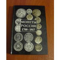 Монеты России 1700-1917. А.П.Орлов