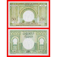 [КОПИЯ] Марокко 50 франков 1949г.