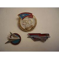 Аэрофлот-50