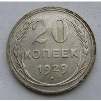 20 копеек 1929 отличные