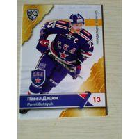 Павел Дацюк - 11 сезон КХЛ.