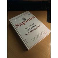 """Книга """"Sapiens. Краткая история человечества"""""""