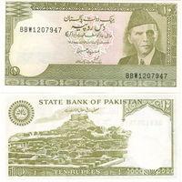 Пакистан 10 рупий 1983-84г. UNC (степлер)   распродажа