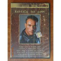 Диск с фильмами (Жан-Клод Ван Дамм); бонус при покупке моего лота от 5 рублей