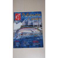 Рыбачьте с нами 2004 # 1, 2, 4, 6, 7, 8, 9, 10, 11, 12, цена за один номер.