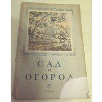 "Журнал ""Сад и огород""  N 5 за 1950 год"
