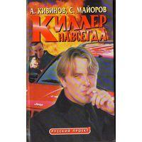 """А.Кивинов. С.Майоров. Киллер навсегда. Профессиональный убийца, много лет находившийся в """"консервации"""", вынужден снова активизировать свою деятельность. Ему противостоит опытный сыщик."""